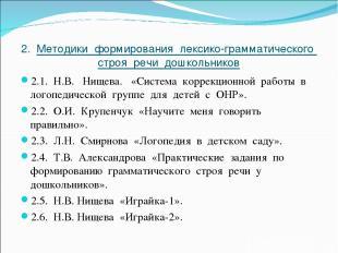 2. Методики формирования лексико-грамматического строя речи дошкольников 2.1. Н.