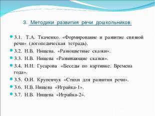 3. Методики развития речи дошкольников. 3.1. Т.А. Ткаченко. «Формирование и разв