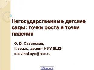 Негосударственные детские сады: точки роста и точки падения О. Б. Савинская, К.с