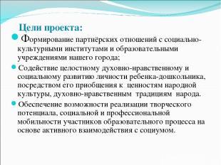 Цели проекта: Формирование партнёрских отношений с социально-культурными институ