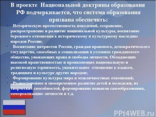 В проекте Национальной доктрины образования РФ подчеркивается, что система образ