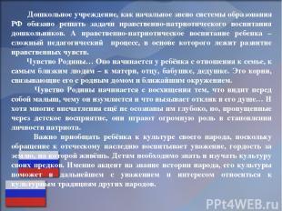 Дошкольное учреждение, как начальное звено системы образования РФ обязано решать