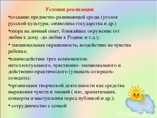 Условия реализации создание предметно-развивающей среды (уголок русской культуры