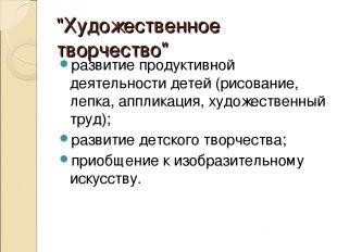 """""""Художественное творчество"""" развитие продуктивной деятельности детей (рисование,"""