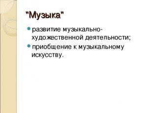 """""""Музыка"""" развитие музыкально-художественной деятельности; приобщение к музыкальн"""