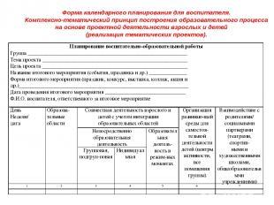Форма календарного планирования для воспитателя. Комплексно-тематический принцип