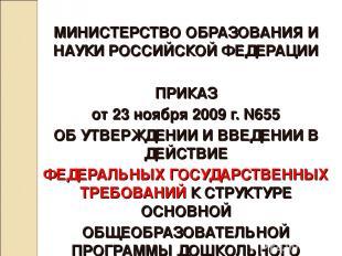МИНИСТЕРСТВО ОБРАЗОВАНИЯ И НАУКИ РОССИЙСКОЙ ФЕДЕРАЦИИ ПРИКАЗ от 23 ноября 2009 г