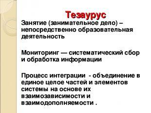 Тезаурус Занятие (занимательное дело) – непосредственно образовательная деятельн
