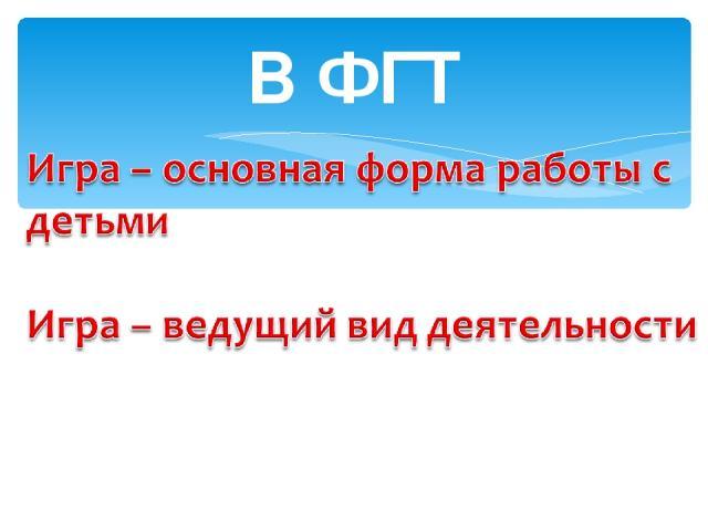 В ФГТ