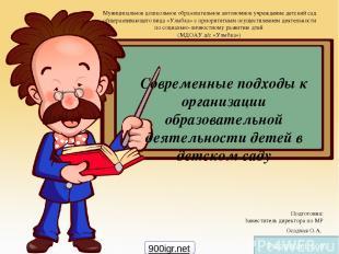 Современные подходы к организации образовательной деятельности детей в детском с