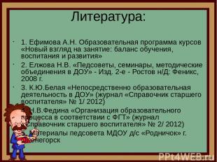 Литература: 1. Ефимова А.Н. Образовательная программа курсов «Новый взгляд на за