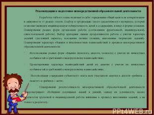 Рекомендации к подготовке непосредственной образовательной деятельности Разработ