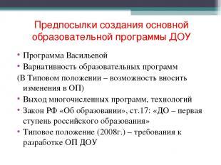Предпосылки создания основной образовательной программы ДОУ Программа Васильевой