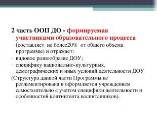 2 часть ООП ДО - формируемая участниками образовательного процесса (составляет н