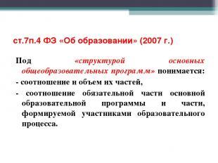 ст.7п.4 ФЗ «Об образовании» (2007 г.) Под «структурой основных общеобразовательн