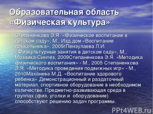 Образовательная область «Физическая культура» Степаненкова Э.Я. «Физическое восп