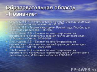 Образовательная область «Познание» Куцакова Л.В. «Конструирование и ручной труд