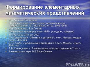 Формирование элементарных математических представлений Н.А.Арапова-Пискарева «Фо