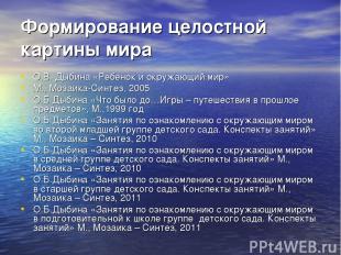 Формирование целостной картины мира О.В. Дыбина «Ребенок и окружающий мир» М., М