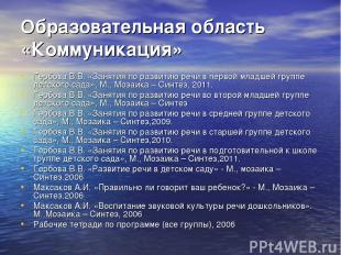 Образовательная область «Коммуникация» Гербова В.В. «Занятия по развитию речи в