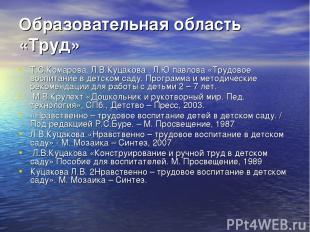 Образовательная область «Труд» Т.С.Комарова, Л.В.Куцакова , Л.Ю павлова «Трудово