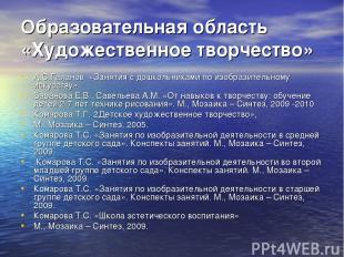 Образовательная область «Художественное творчество» А.С.Галанов «Занятия с дошко