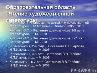 Образовательная область «Чтение художественной литературы» В.В.Гербова «Приобщен