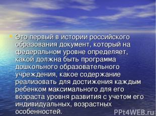 Это первый в истории российского образования документ, который на федеральном ур