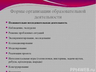 Формы организации образовательной деятельности Познавательно-исследовательская д