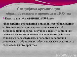 Специфика организации образовательного процесса в ДОУ на основе ФГТ Интеграция о