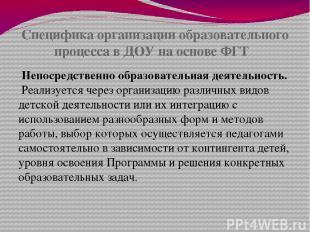 Специфика организации образовательного процесса в ДОУ на основе ФГТ Непосредстве