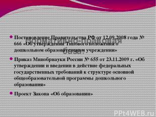 Нормативно-правовая база: Постановление Правительства РФ от 12.09.2008 года № 66