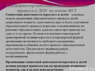 Специфика организации образовательного процесса в ДОУ на основе ФГТ Совместная д