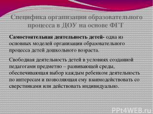Специфика организации образовательного процесса в ДОУ на основе ФГТ Самостоятель