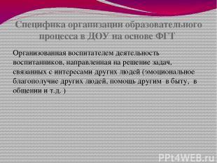 Специфика организации образовательного процесса в ДОУ на основе ФГТ Организованн