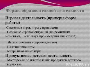 Формы образовательной деятельности Игровая деятельность (примеры форм работы) Сю