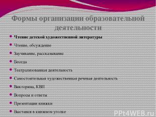 Формы организации образовательной деятельности Чтение детской художественной лит