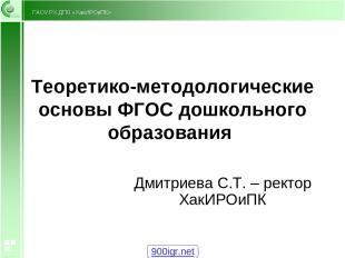 Теоретико-методологические основы ФГОС дошкольного образования Дмитриева С.Т. –