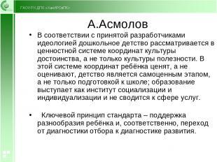 А.Асмолов В соответствии с принятой разработчиками идеологией дошкольное детство