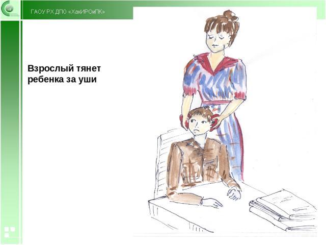 Взрослый тянет ребенка за уши