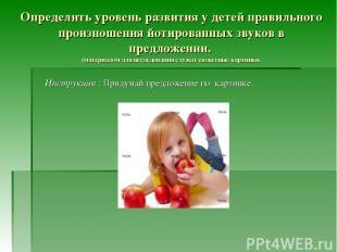 Определить уровень развития у детей правильного произношения йотированных звуков