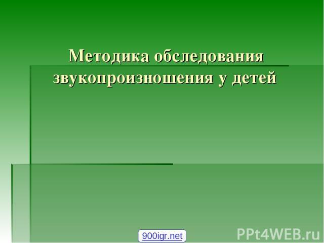 Методика обследования звукопроизношения у детей 900igr.net