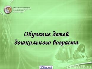 Обучение детей дошкольного возраста 900igr.net
