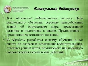 Дошкольная дидактика Я.А. Коменский «Материнская школа». Цель дошкольного обучен