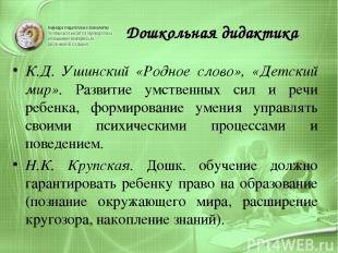 Дошкольная дидактика К.Д. Ушинский «Родное слово», «Детский мир». Развитие умств