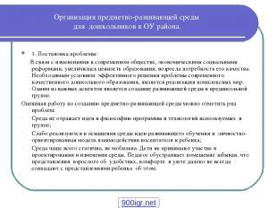 Организация предметно-развивающей среды для дошкольников в ОУ района. 1. Постано