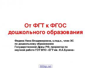 От ФГТ к ФГОС дошкольного образования Федина Нина Владимировна, к.пед.н., член Э