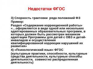 Недостатки ФГОС 3) Спорность трактовки ряда положений ФЗ Пример: Раздел «Содержа