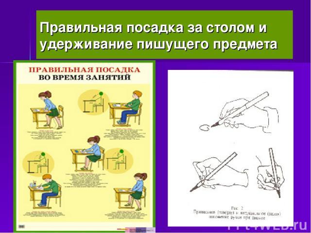 Правильная посадка за столом и удерживание пишущего предмета