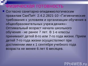 Физическая готовность Согласно санитарно-эпидемиологическим правилам СанПиН 2.4.